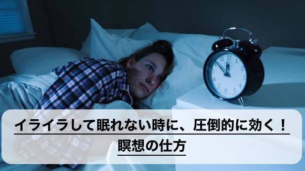 し て ない イライラ 寝れ